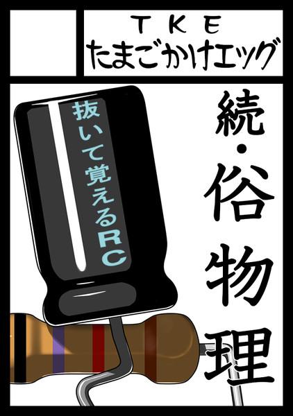 【C88】サークルカット【3日目東 ウ-52b】