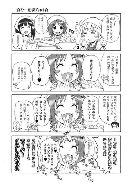 あんきらハピハピ劇場☆で…出来らぁ!☆