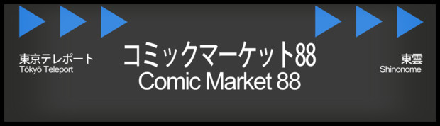 東京臨海高速鉄道りんかい線 国際展示場駅(C88)