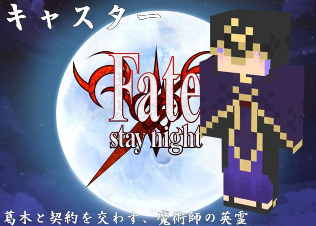 マイクラスキン fate/staynight:キャスター