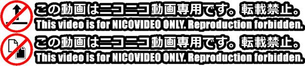 この動画はニコニコ動画専用です。転載禁止。(素材サンプル)