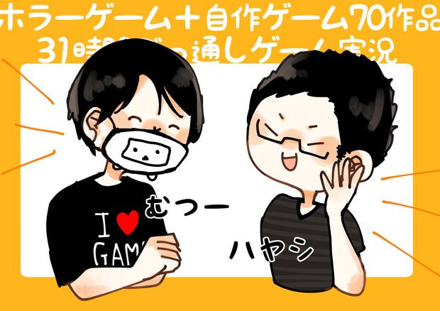 自作ゲームフェス実況!