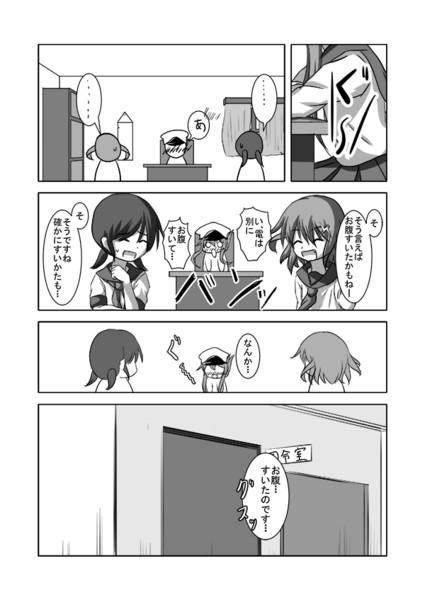 しれーかん電 3-10