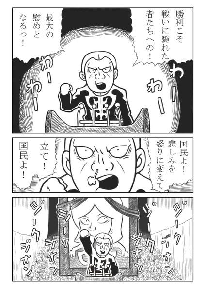 ギレン・ザビ 演説(水木しげる風)