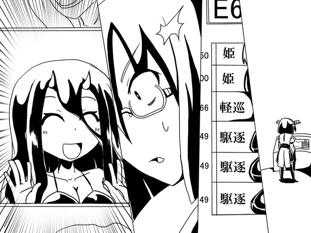 E6に対して霧島さんからの…