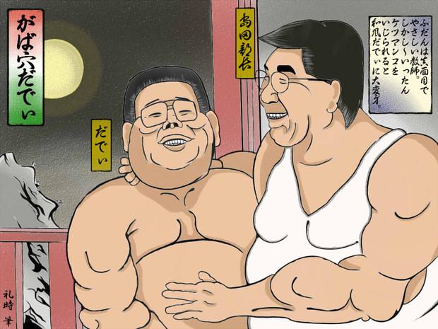 【浮世絵風】ガバ穴ダディー