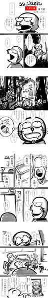 うらんふ絵日記【大学生編】 第1話「M山寮へようこそ!」