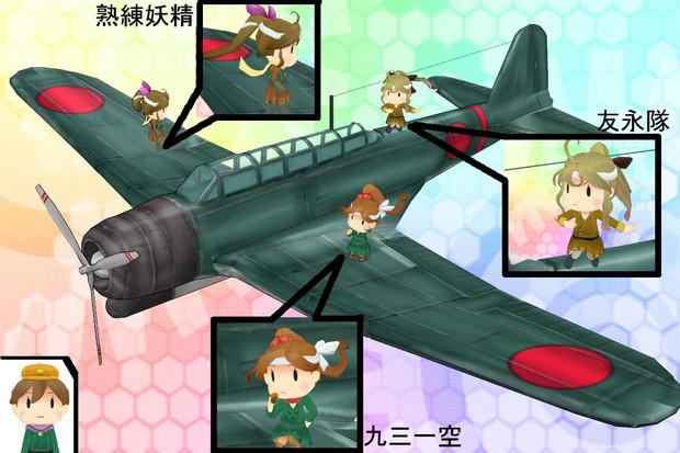 【MMD艦これ】九七式艦攻妖精ver2.0