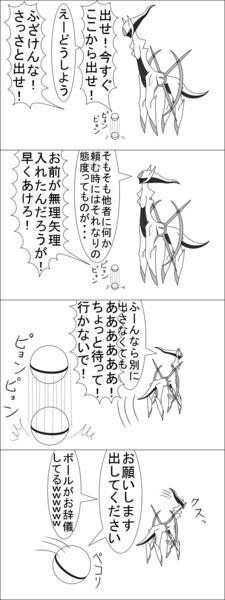 トウコとアルセウス4【4コマ】