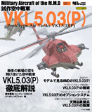 MMDの名機シリーズ 「試作空中戦車 VKL5.03(P)」