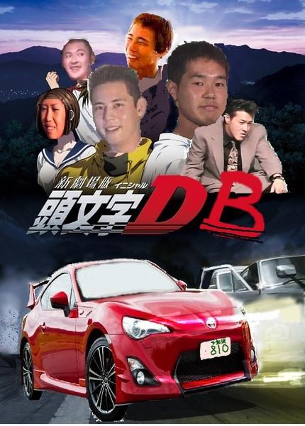 頭文字DB 劇場版(大嘘)