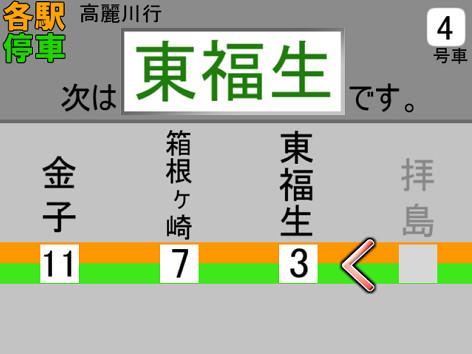 八高線にE231系500番台(LCDモニター)