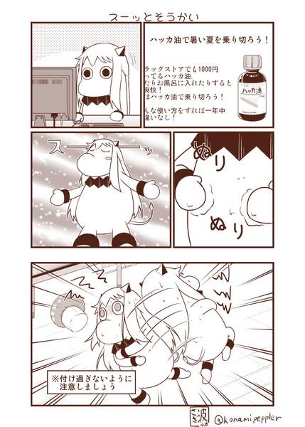 むっぽちゃんの憂鬱44
