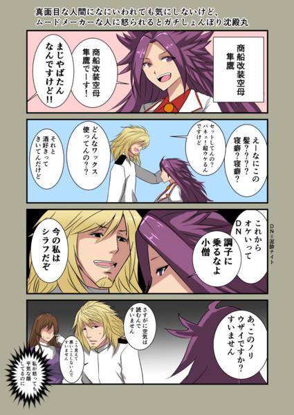 チャラ男VS隼鷹