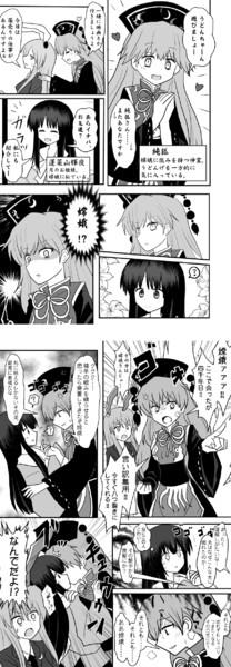 【純狐×姫様マンガ】「殺意の百合」