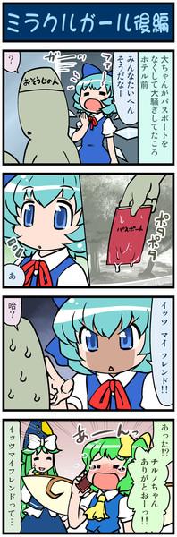 がんばれ小傘さん 1732