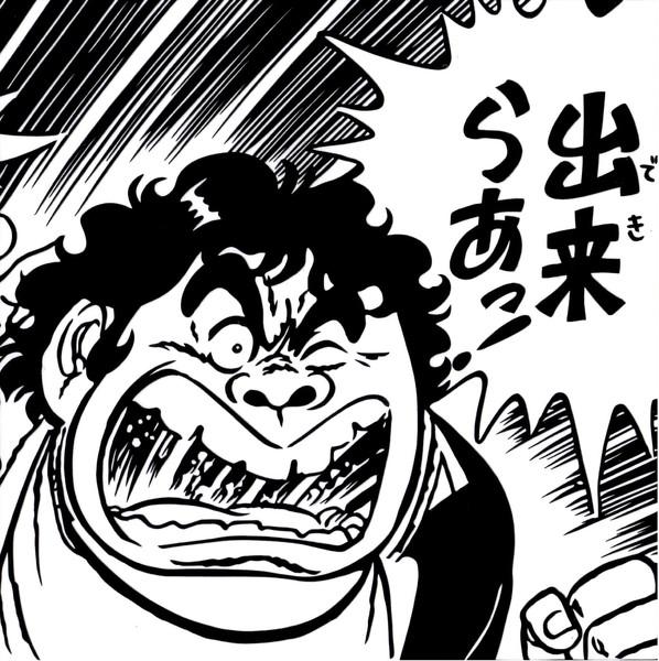 切り絵「スーパーくいしん坊より、鍋島香介」