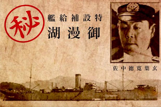 特設補給艦「御漫湖(おまんこ)」