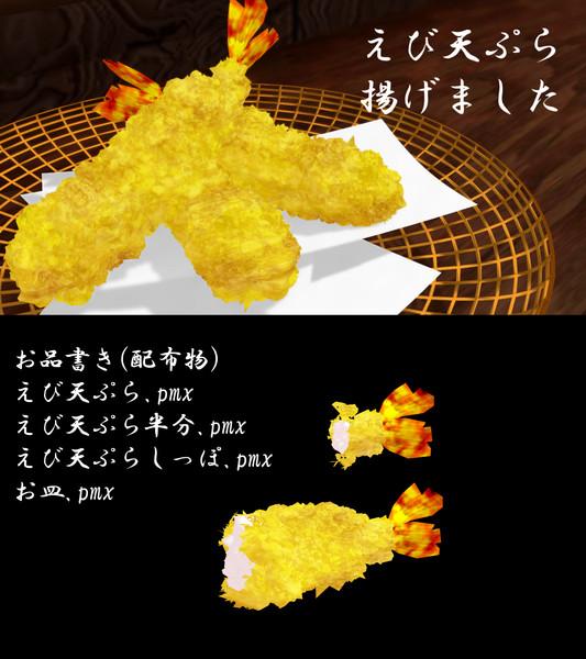 えび天ぷら揚げました