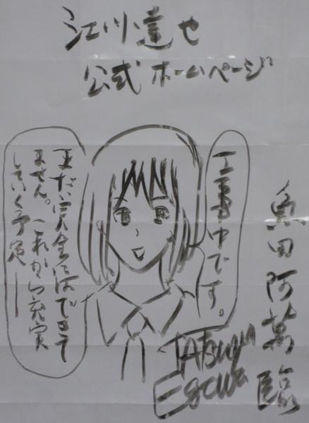 江川達也 魚田 さんのイラスト ニコニコ静画 イラスト