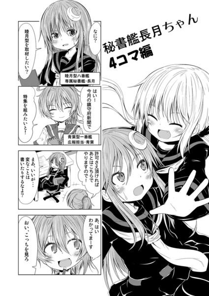 艦これ漫画78