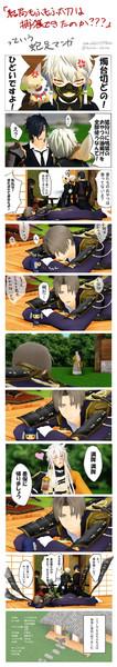 レア刀剣捕獲部隊弐のおまけ
