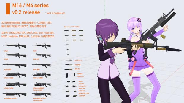 M16 / M4系 バージョンアップのお知らせ