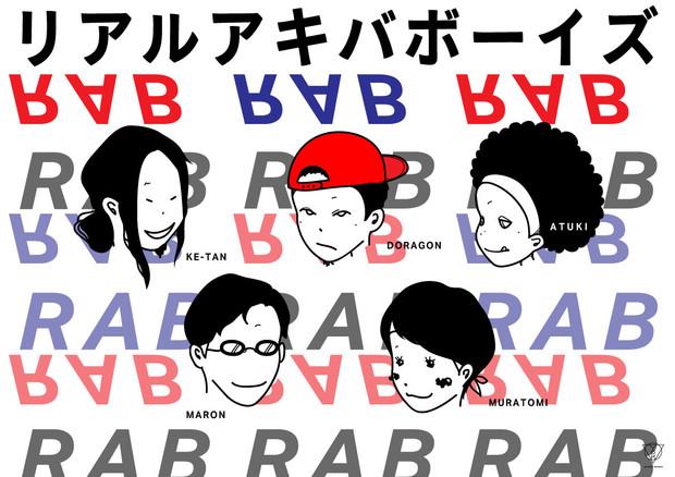 RABのイラスト