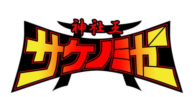 神社王サケノミガー TV版ロゴ