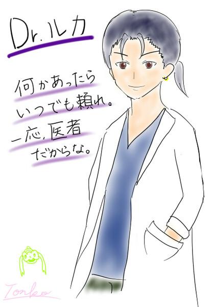 Dr.ルカ