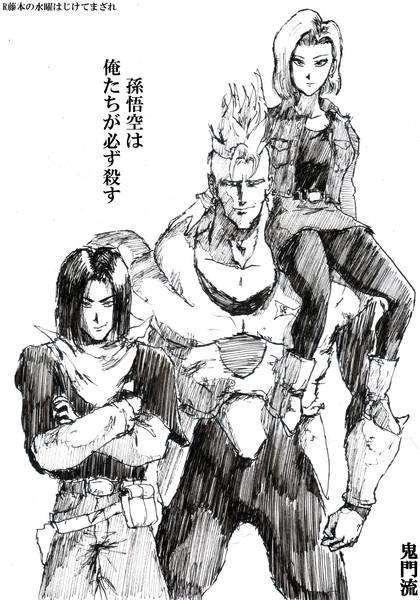 ドラゴンボール(人造人間の三人)