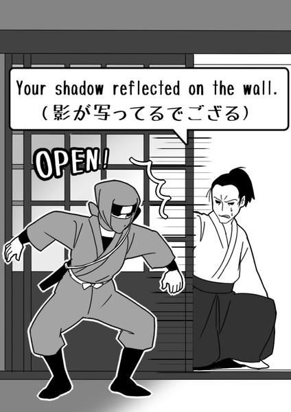 「影が写ってるでござる」