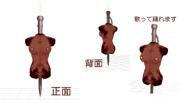 【第参回MMDホラー夏祭り参加賞】ヤーディハモデル