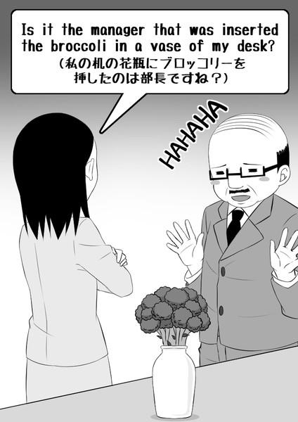「私の机の花瓶にブロッコリーを挿したのは部長ですね?」