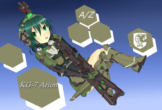 KG-7 アレイオン