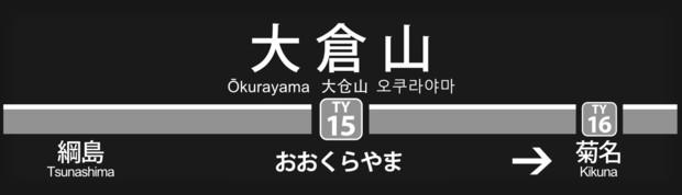 東急東横線 大倉山