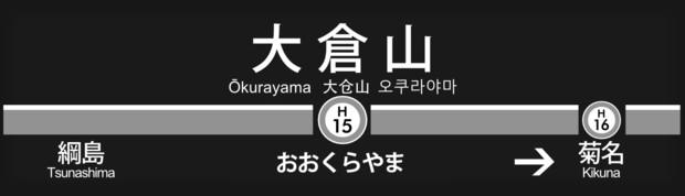 東急メトロ日比谷線 大倉山駅