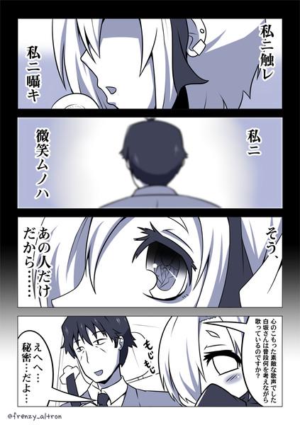 22話の武梅マンガ