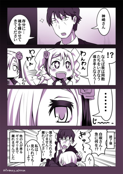 22話の武梅マンガその2