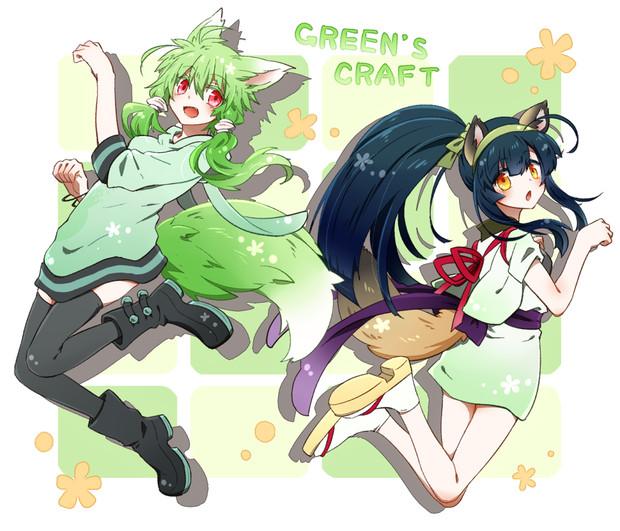 緑のもふもふ