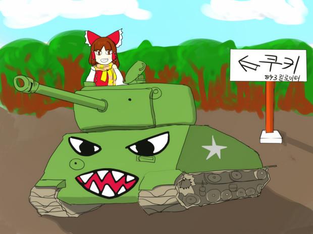 朝鮮戦争☆