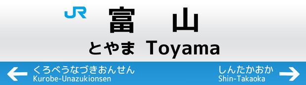 【北陸新幹線】富山駅【駅名標】