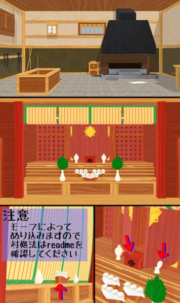 【MMD刀剣乱舞】鍛冶場と祈祷所ステージ更新しました
