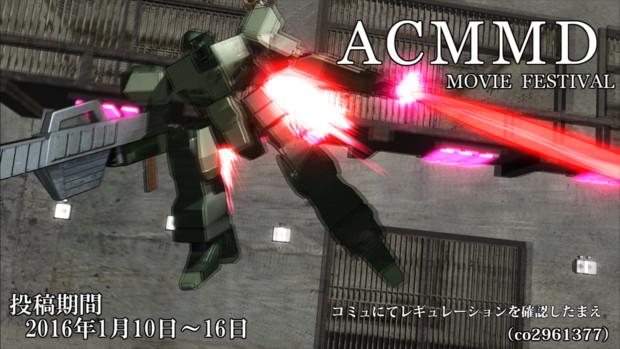 【ACMMD】ACMMD動画祭 支援静画
