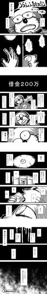 うらんふ絵日記 第70話 「闇」