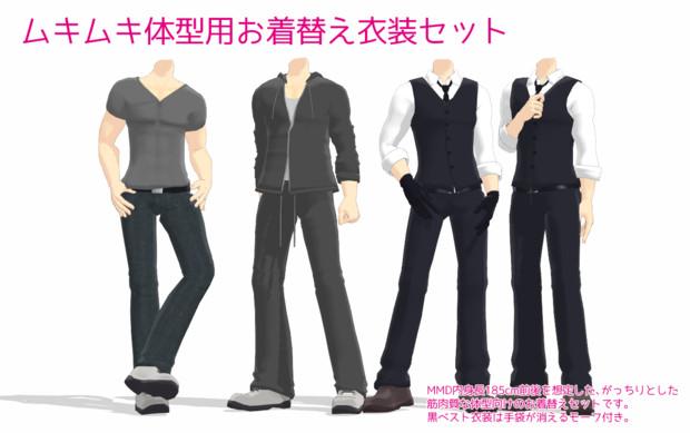 ムキムキ体型用お着替え衣装セット