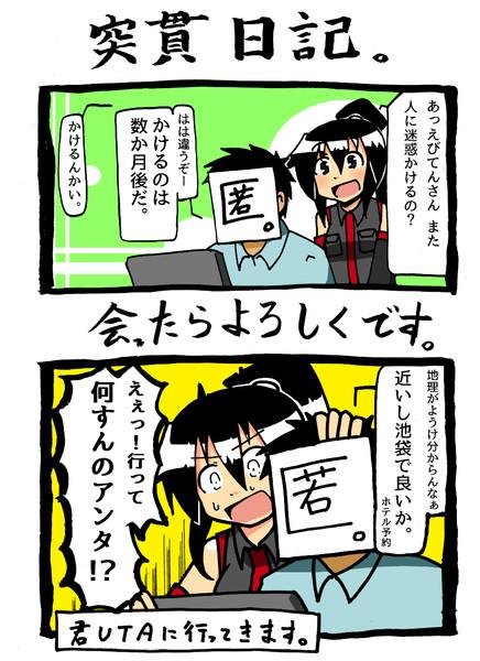 東京に行きます日記漫画。
