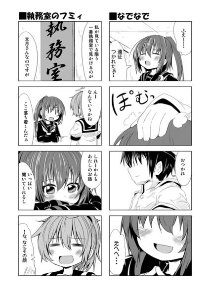 艦これ漫画88