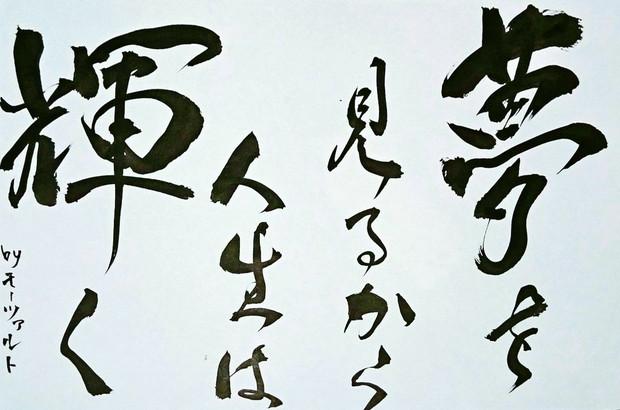 名言byモーツァルト ふぁる さんのイラスト ニコニコ静画 イラスト