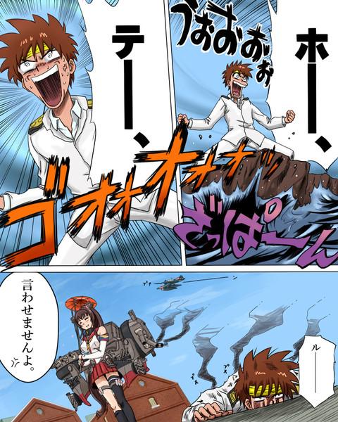 横島提督(その9)